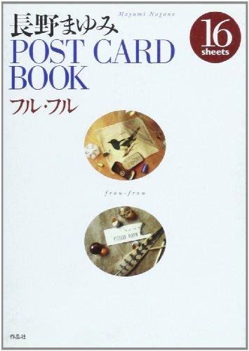 フル・フル (POST CARD BOOK)の詳細を見る