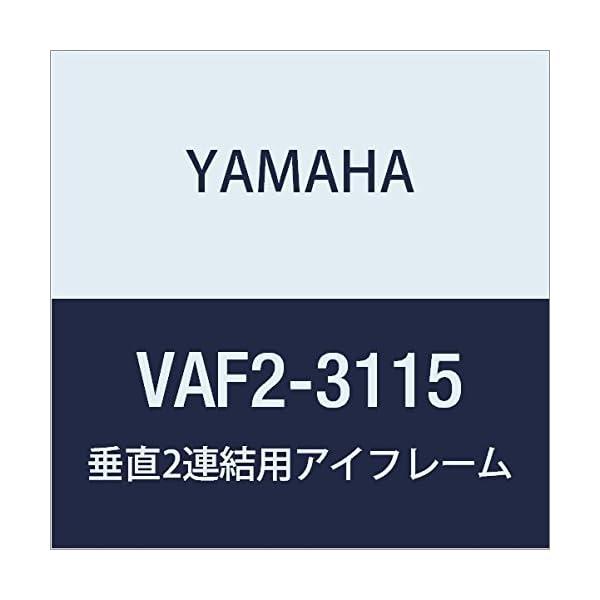 ヤマハ YAMAHA 垂直2連結用アイフレーム ...の商品画像