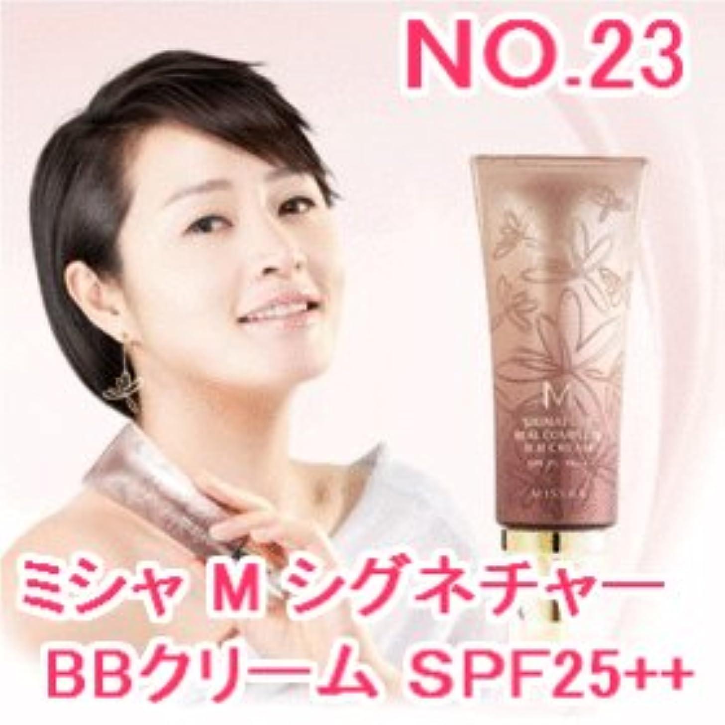 事業によると確保するNO.23 ミシャ M シグネチャー リアルコンプリート BBクリーム SPF25 PA++