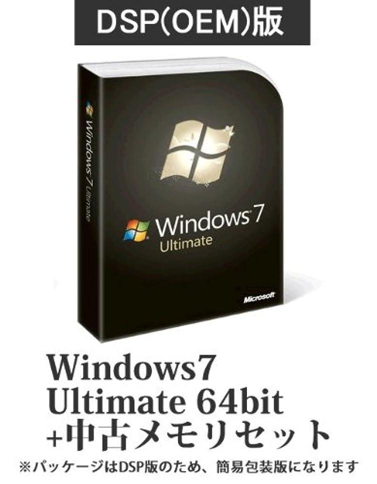 実行するエンドウ頭痛Windows7 Ultimate 64bit DVD DSP(OEM)版+中古メモリセット