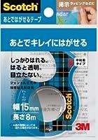 スコッチ あとではがせるテープ 15mm×8m 巻芯径25mm CA15-DS