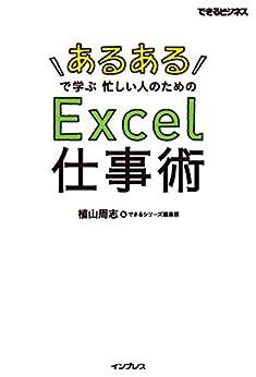 [植山 周志, できるシリーズ編集部]の「あるある」で学ぶ 忙しい人のためのExcel仕事術 できるビジネスシリーズ