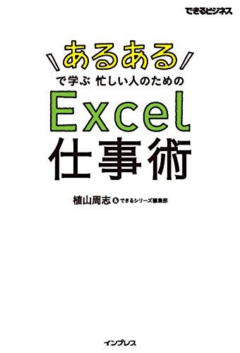 「あるある」で学ぶ 忙しい人のためのExcel仕事術 できるビジネスシリーズの詳細を見る