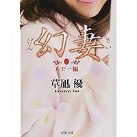 幻妻 ルビー編 (双葉文庫)
