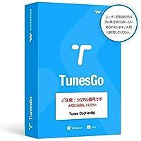 永久ライセンス 【送料無料】Wondershare Tunes Go(Mac版) Mac用iPhoneデータバックアップソフト iPhone iPad iPod touch音楽をiTunesに転送 iPhone7、7Plusデータ管理・転送 ワンダーシェアー(pcソフト ワンダーシェア バックアップ 携帯電話 連絡先)
