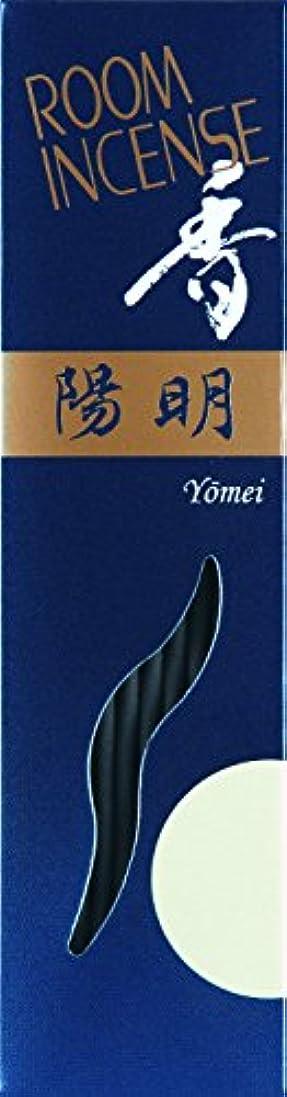 お世話になったキャンセル副産物玉初堂のお香 ルームインセンス 香 陽明 スティック型 #5554