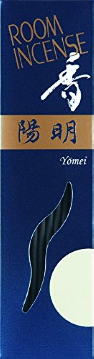 谷楽観的ステレオ玉初堂のお香 ルームインセンス 香 陽明 スティック型 #5554