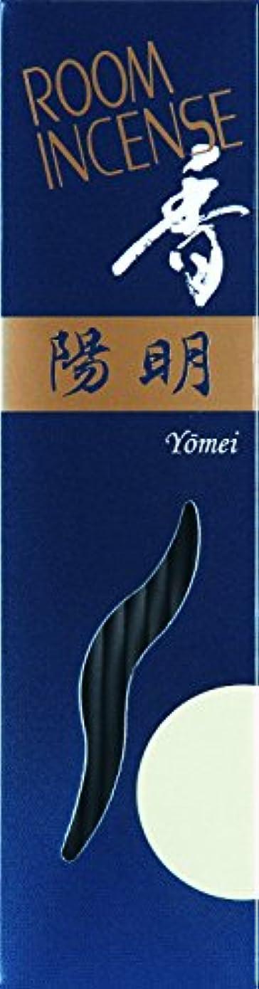ポケット反毒ボルト玉初堂のお香 ルームインセンス 香 陽明 スティック型 #5554