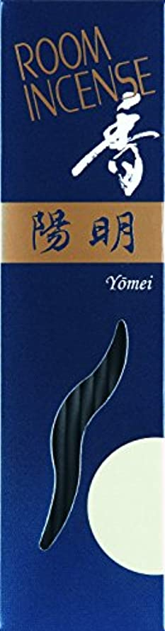 感嘆魅力的であることへのアピール丈夫玉初堂のお香 ルームインセンス 香 陽明 スティック型 #5554