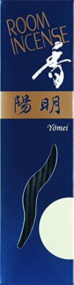偽物追加する魅力玉初堂のお香 ルームインセンス 香 陽明 スティック型 #5554