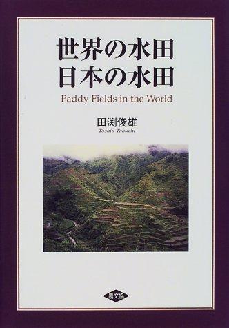 世界の水田・日本の水田