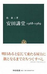安田講堂 1968‐1969 (中公新書)