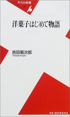 洋菓子はじめて物語 / 吉田 菊次郎