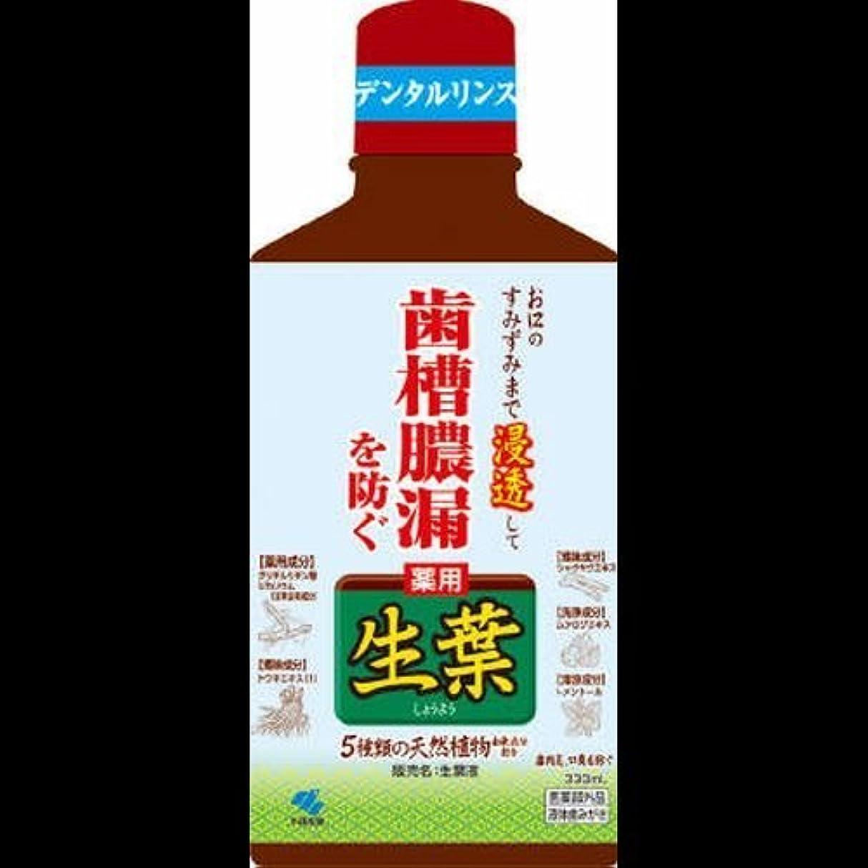 授業料同じ単調な生葉液(しょうようえき) 330mL 4987072069448 ×2セット