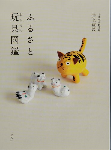 ふるさと玩具(おもちゃ)図鑑の詳細を見る