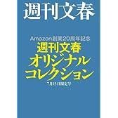Amazon創業20周年記念 週刊文春オリジナルコレクション