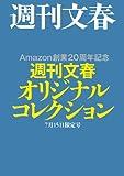Amazon創業20周年記念 週刊文春オリジナルコレクション [雑誌]