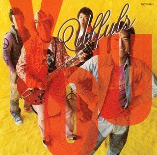 【バンザイ~好きでよかった~/ウルフルズ】歌詞のストレートさが大人気!!超ハッピーな曲のコードも♪の画像