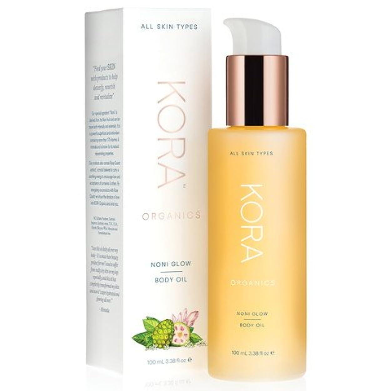 示すエロチックくびれた[Kora Organics]ノニ グロー Bodyオイル(全身用?ボディオイル )[Noni Glow Body Oil][海外直送品]