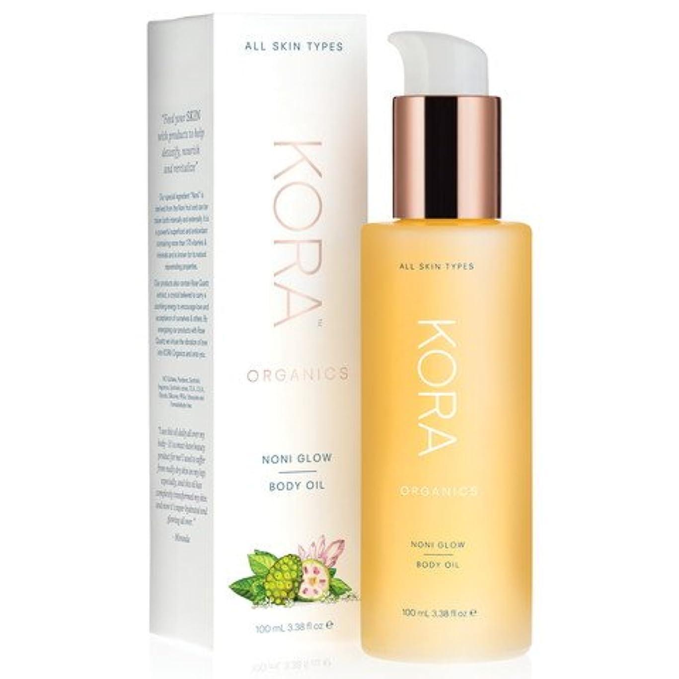 水没キャンバスずるい[Kora Organics]ノニ グロー Bodyオイル(全身用?ボディオイル )[Noni Glow Body Oil][海外直送品]