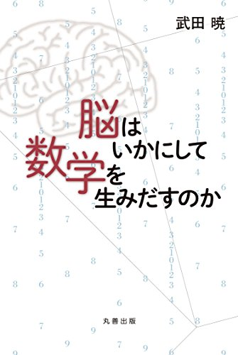 脳はいかにして数学を生みだすのかの詳細を見る
