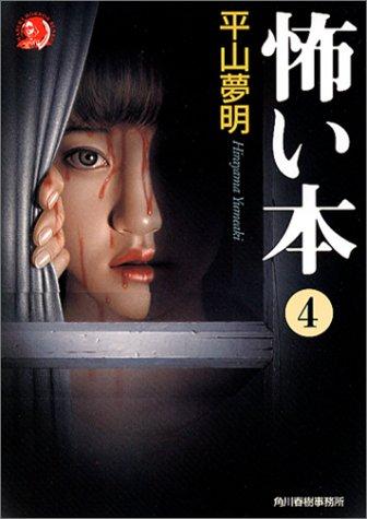 怖い本〈4〉 (ハルキ・ホラー文庫)の詳細を見る