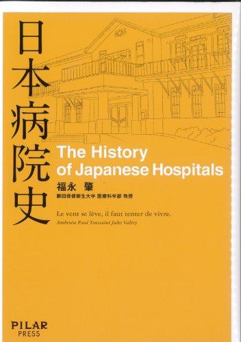 日本病院史 (初めての本格的な病院の歴史―通史―)