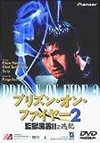 プリズン・オン・ファイヤー2 [DVD]