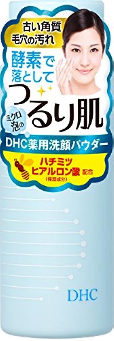 辞任する復活するオーガニックDHC 薬用洗顔パウダー(SS)50g