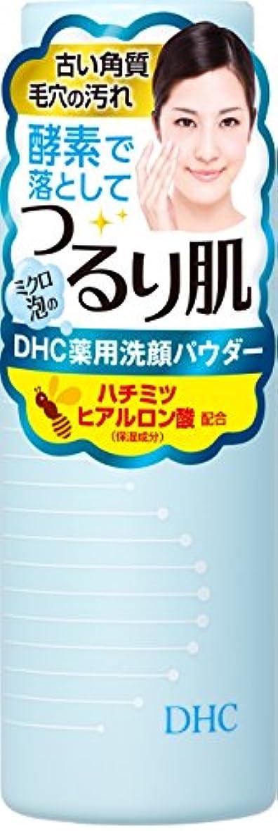 クリスマス死にかけているまどろみのあるDHC 薬用洗顔パウダー(SS)50g