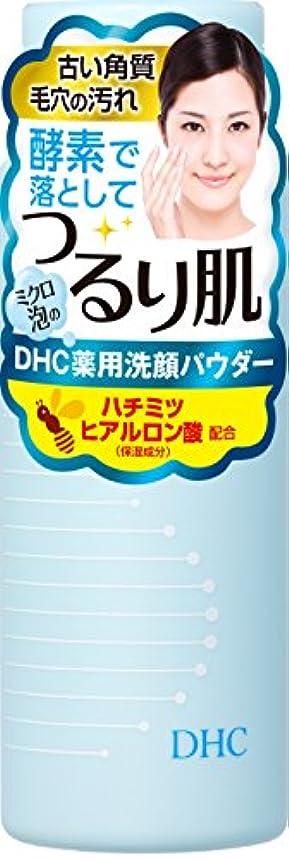 進化ロンドン偏心DHC 薬用洗顔パウダー(SS)50g