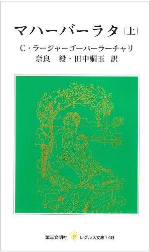 マハーバーラタ (上) (レグルス文庫 (148))の詳細を見る