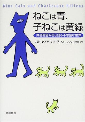 ねこは青、子ねこは黄緑―共感覚者が自ら語る不思議な世界の詳細を見る