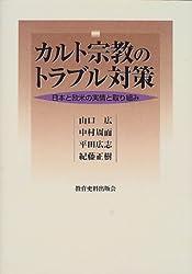 カルト宗教のトラブル対策―日本と欧米の実情と取り組み
