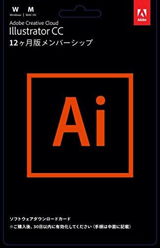 Adobe Illustrator CC|12か月版|パッケージコード版