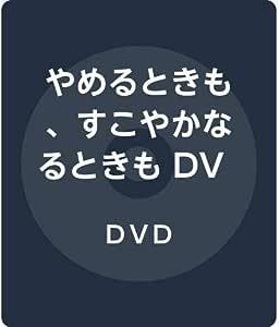 やめるときも、すこやかなるときも DVD-BOX