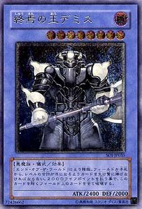 SOI-JP035 ULR 終焉の王デミス【遊戯王シングルカード】