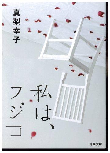 私は、フジコ 殺人鬼フジコの衝動 (徳間文庫)の詳細を見る