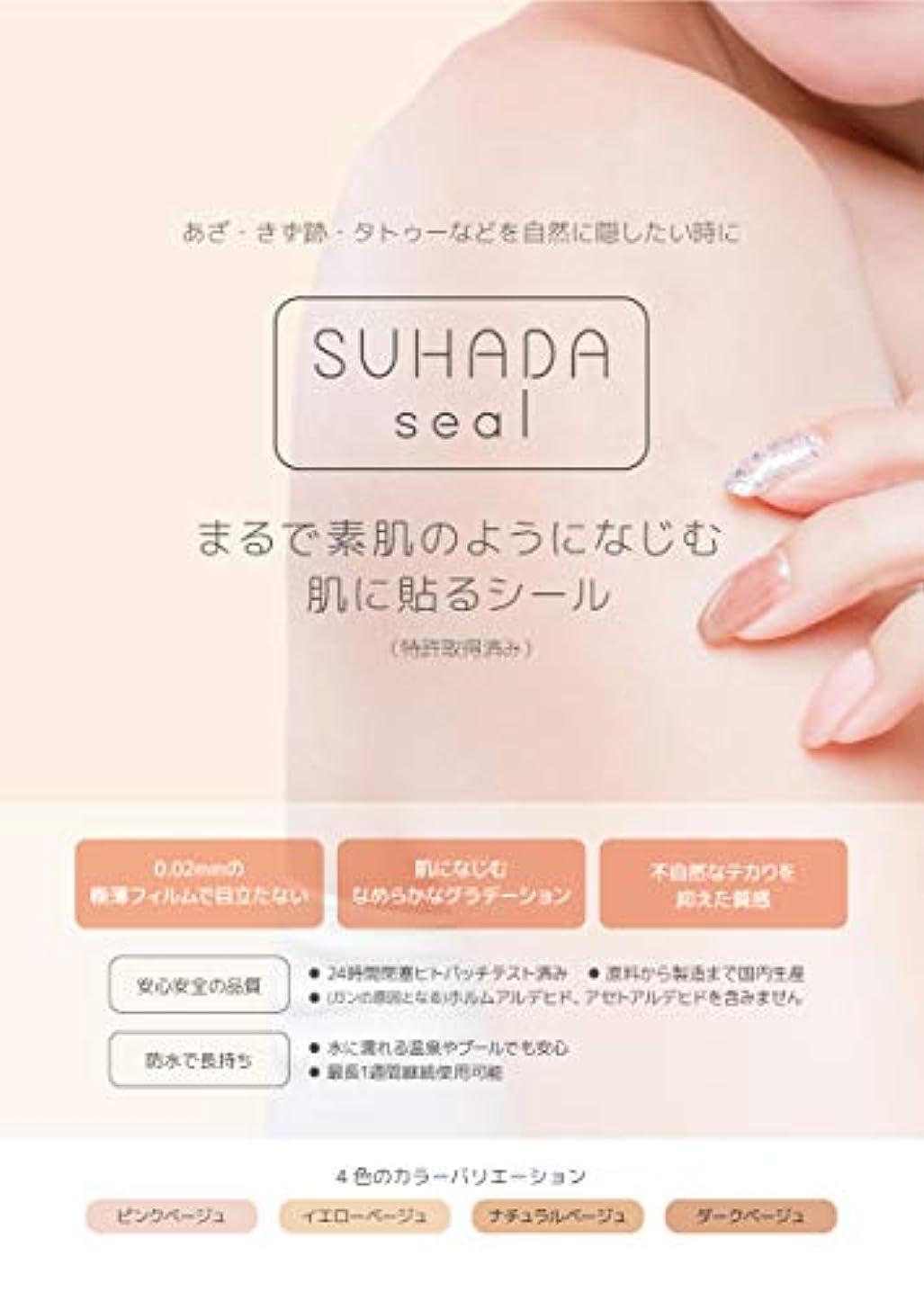 してはいけないフェンス卵素肌シール SUHADA / Hard しっかり隠す (L, お試し) [各色1枚入り]