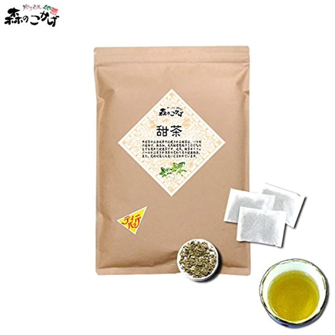 ウガンダエレガント魅惑する森のこかげ 甜茶 (2g×100p 内容量変更) バラ科 甜葉懸鈎子 てんようけんこうし テン茶 100% B