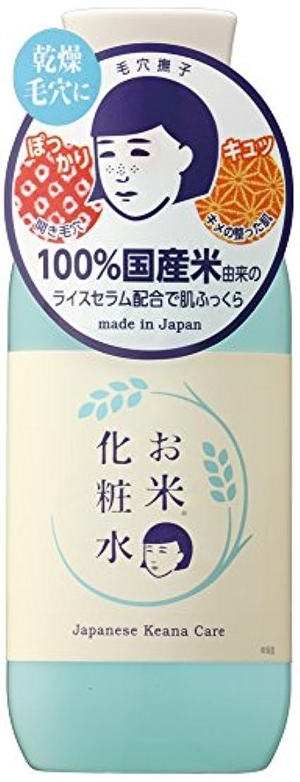 自然公園変更可能味付け毛穴撫子 お米の化粧水 200mL