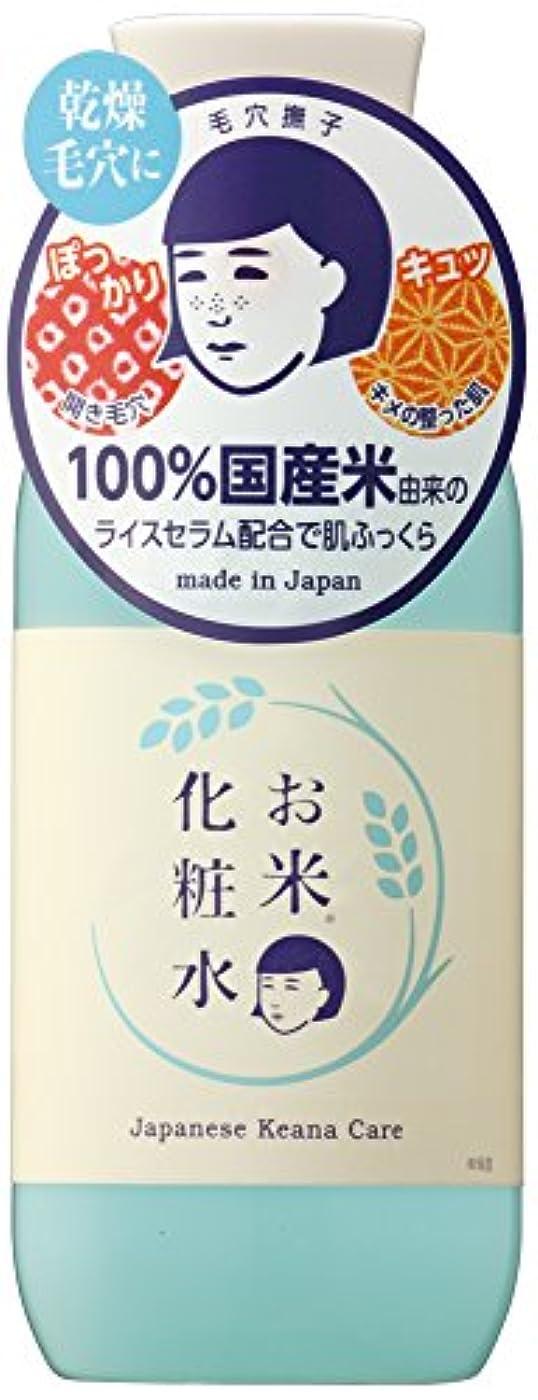ビュッフェビーチ啓発する毛穴撫子 お米の化粧水 200mL