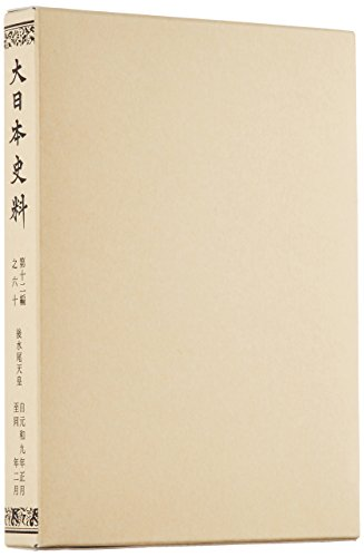 大日本史料 第12編之60 後水尾天皇 自元和9年正月至同年