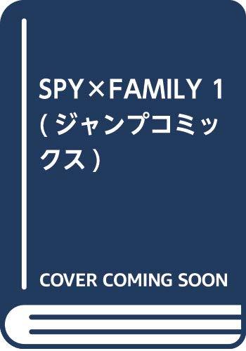 SPY×FAMILY 1 (ジャンプコミックス)