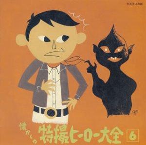 オリジナル版懐かしの特撮ヒーロー大全(6)1973~1975 - ARRAY(0x10461468)
