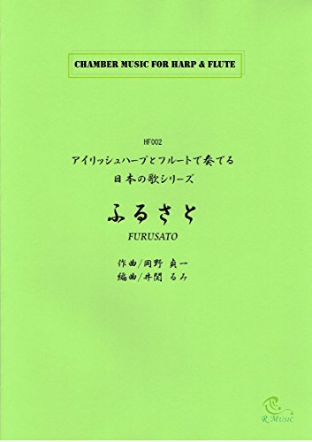 HF002 【ふるさと/岡野貞一】ハープとフルートの二重奏 (Harp,Flute)