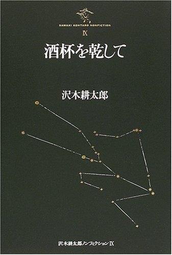 酒杯を乾して 沢木耕太郎ノンフィクション 9の詳細を見る