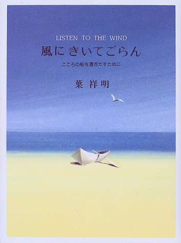 風にきいてごらん―こころの船を漕ぎだすためにの詳細を見る