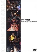 ライブ帝国 ダウン・タウン・ファイティング・ブギウギ・バンド [DVD]