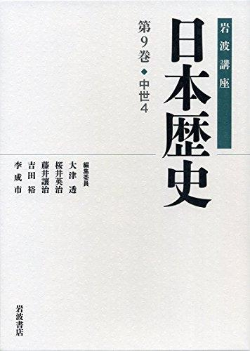 中世4 (岩波講座 日本歴史 第9巻)の詳細を見る